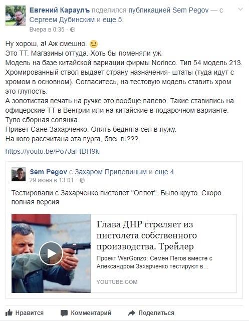 Российские наемники начали применять новую систему залпового огня на Донбассе, - украинская сторона СЦКК - Цензор.НЕТ 1657