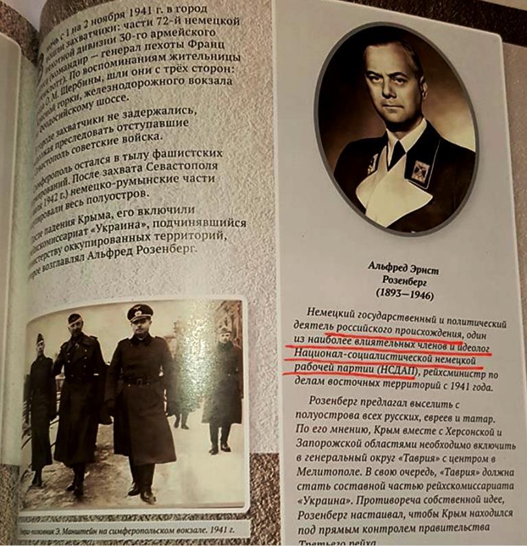 В Сімферополі видали книгу, дезамінили свастику російським прапором