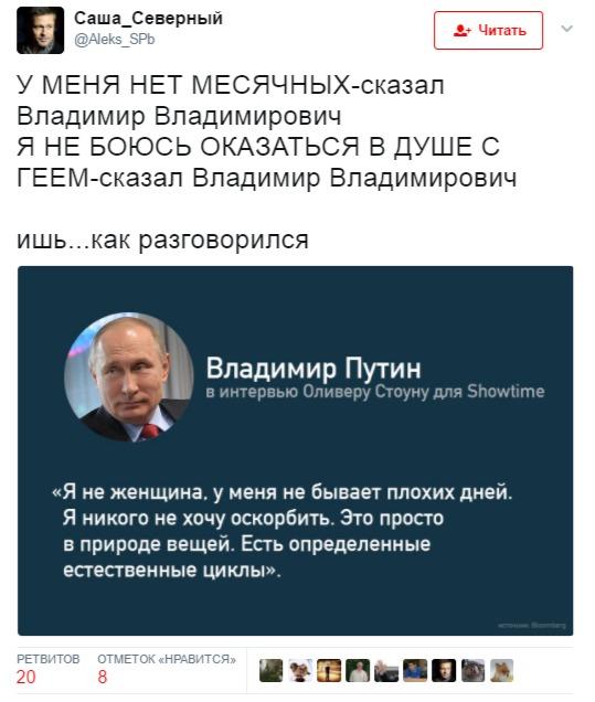 Путін розповів, якбиприймав душ згеєм