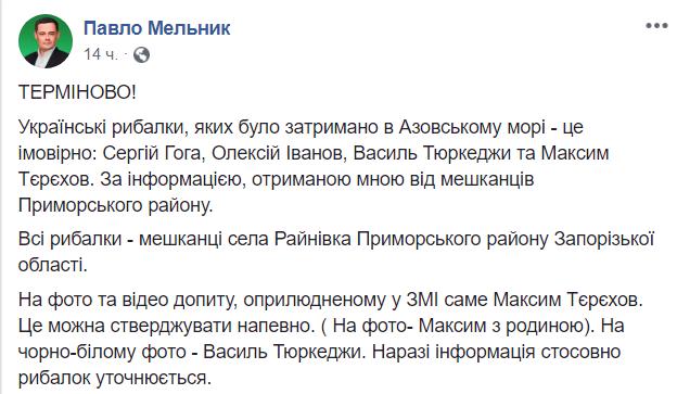 Росія поповнює списки на обмін? Що відомо про захоплення українських рибалок на Азові