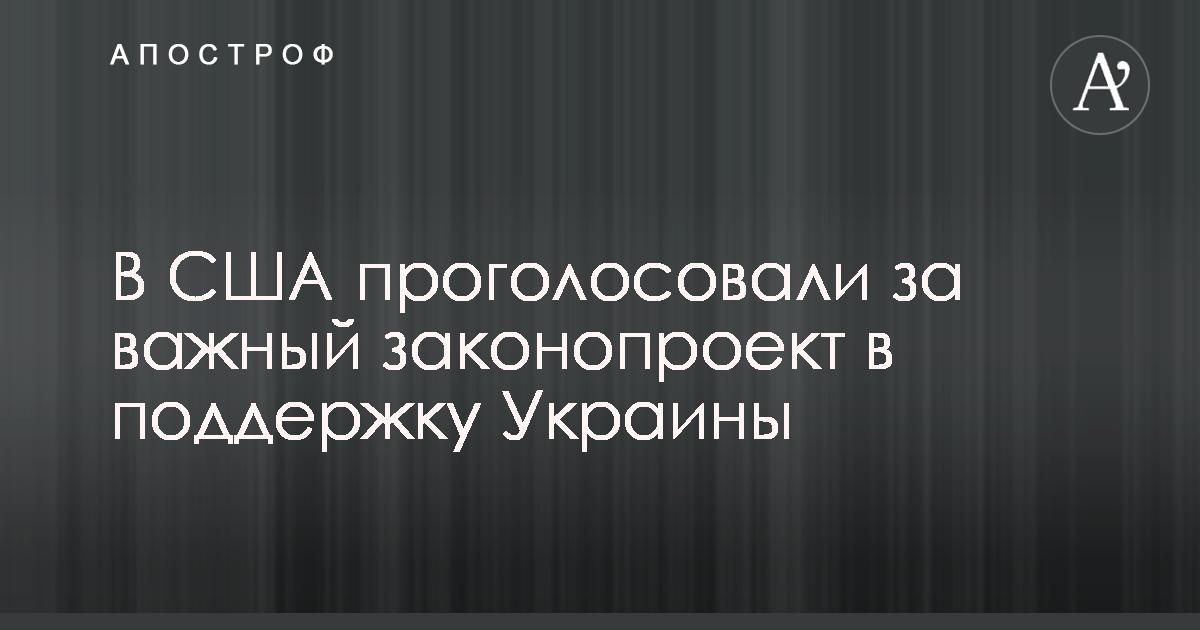 Проект закона предусматривает помощь Украине в усовершенствовании стратегии  кибербезопасности, в частности, усиления защиты компьютерных сетей органов  ... 86fefe43ce2