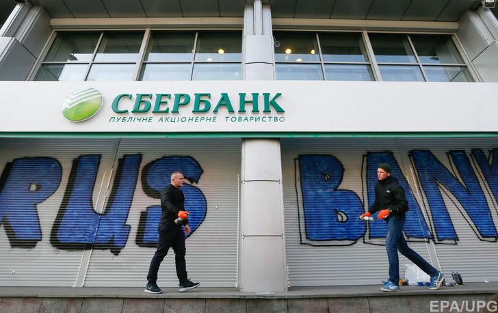 """Украинская """"дочка"""" Сбербанка РФ после продажи может остаться в сфере российских интересов"""