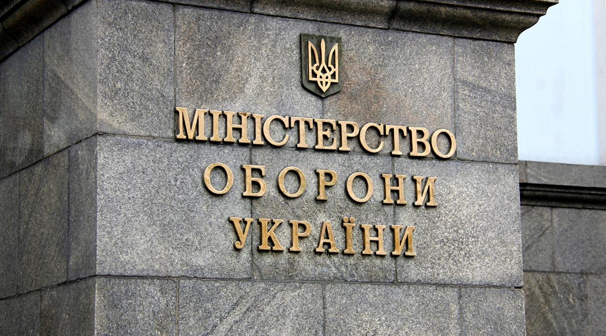 Чиновников Минобороны подозревают в растрате 149 миллионов гривен