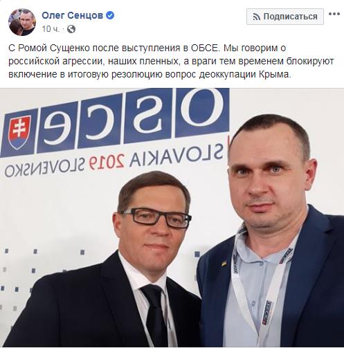 Сенцов сделал важное заявление о действиях России в Крыму