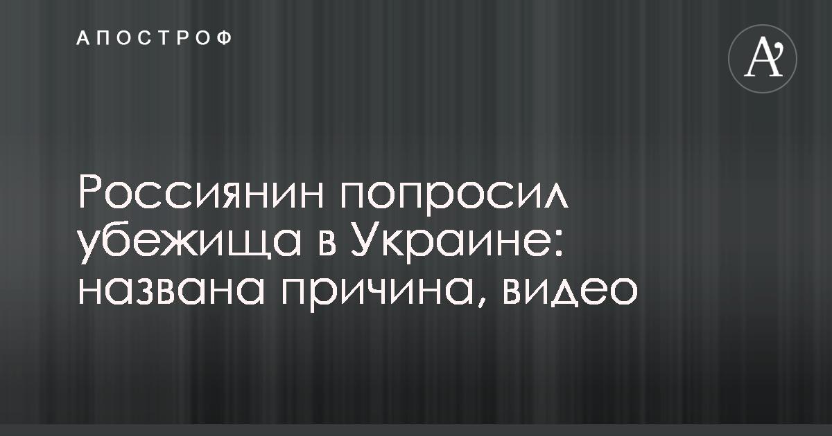 Гражданин России, боясь за свою жизнь, из-за преследования в РФ попросил  убежища в Украине. Об этом сообщает официальный сайт Госпогранслужбы  Украины. d2af54bffbd