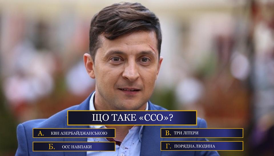 Кто хочет стать миллионером: ФОТОжаберы высмеяли встречу Зеленского с представителями бизнеса 07