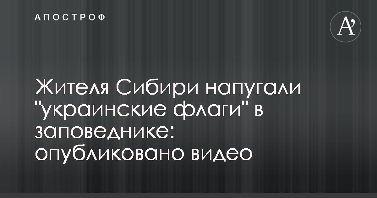 Жителя Сибири напугали 'украинские флаги' в заповеднике: опубликовано