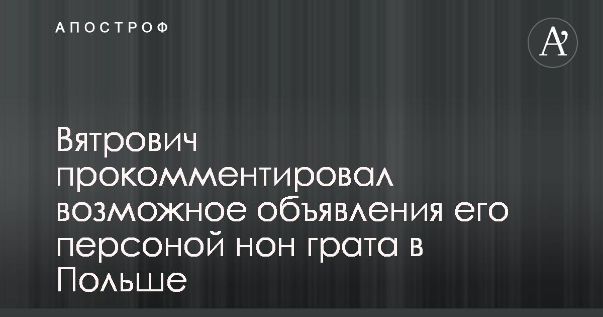 06587bf04 ... Вятрович рассказал о последствиях объявления его персоной нон грата в  Польше