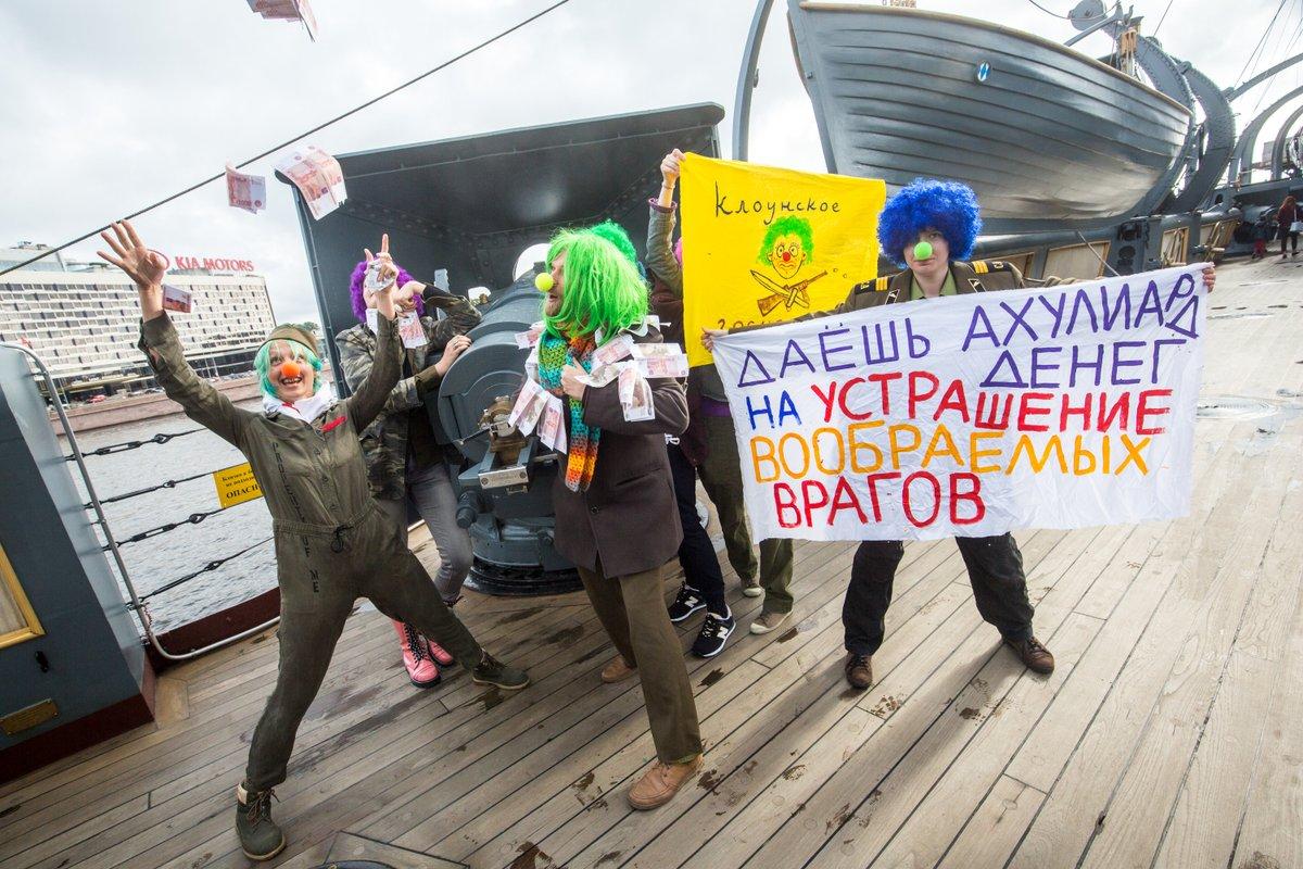 «Клоунское государство» устроило антивоенную акцию на«Авроре»