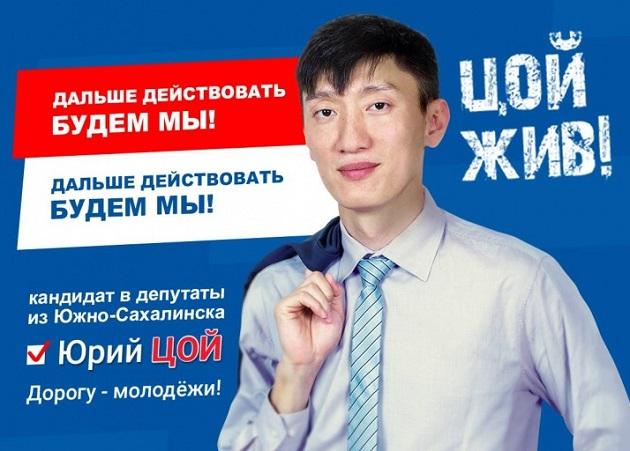 НаСахалине депутат взял песни «Кино» заоснову собственной кампании