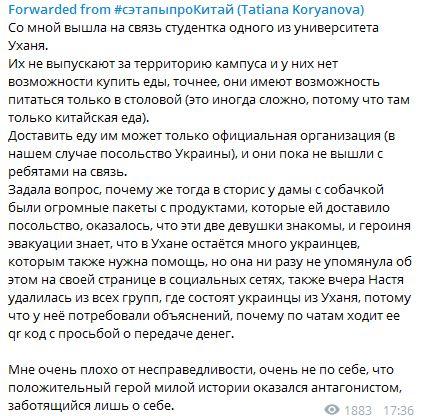 В сети всплыли неожиданные подробности про украинку, которая из-за собаки осталась в Китае