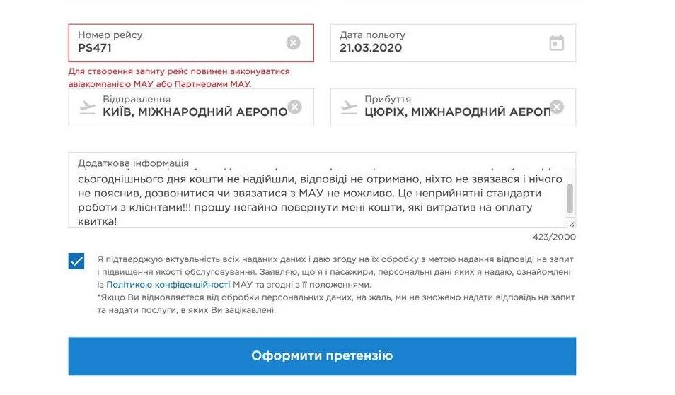 Коронавірус все спише: як МАУ заробляє на українцях
