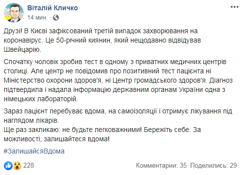 Второй за два часа: в Киеве обнаружили еще одного зараженного коронавирусом