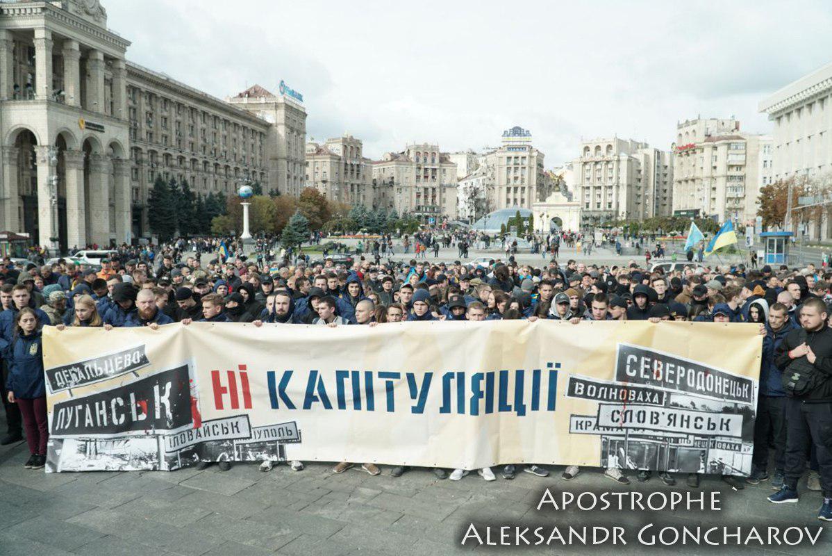 Активисты призывают не допустить капитуляции Украины