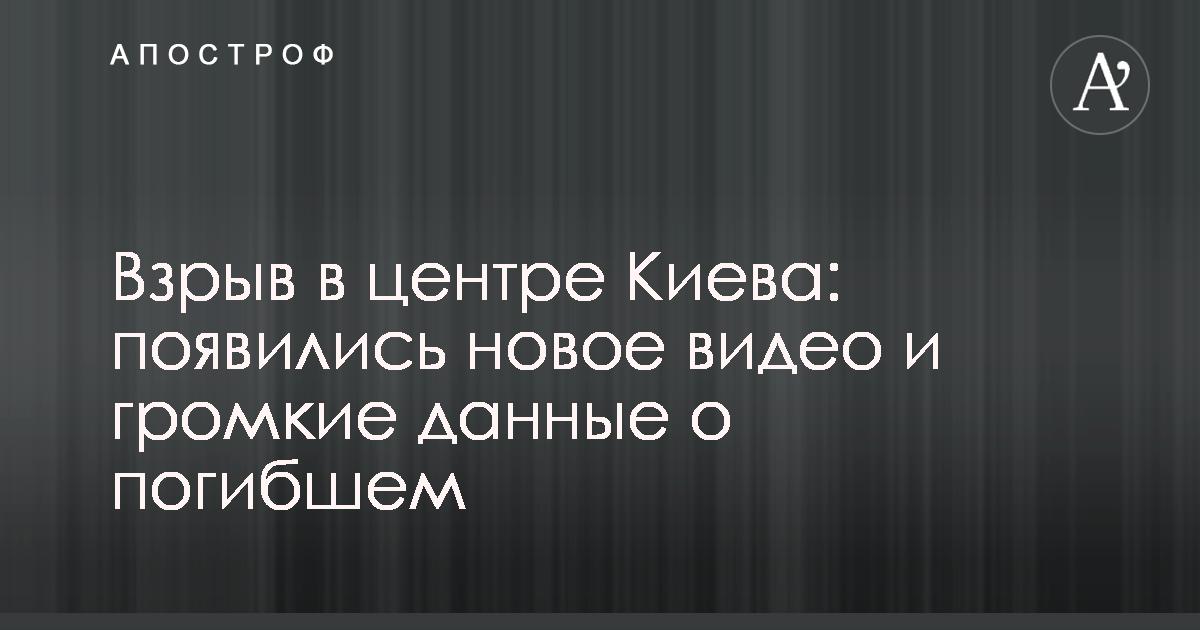 aaf3c588272b dialog.ua Взрыв в центре Киева 08.09.2017 – Названо имя погибшего