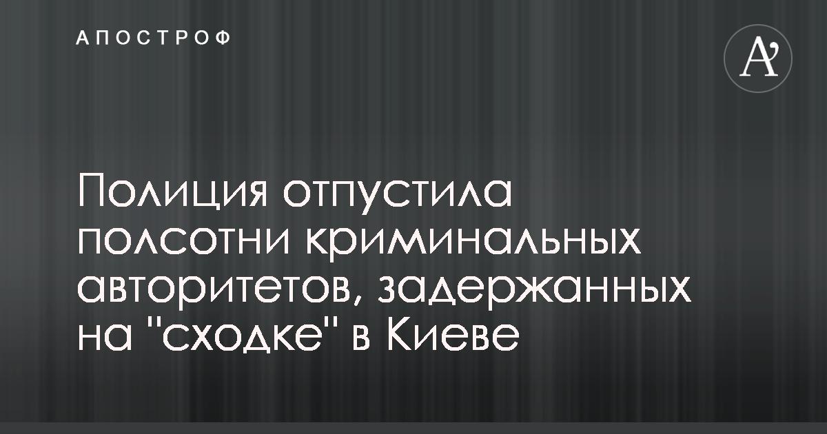 Об этом сообщил начальник Главного управления Нацполиции в Киеве Андрей  Крищенко в эфире телеканала