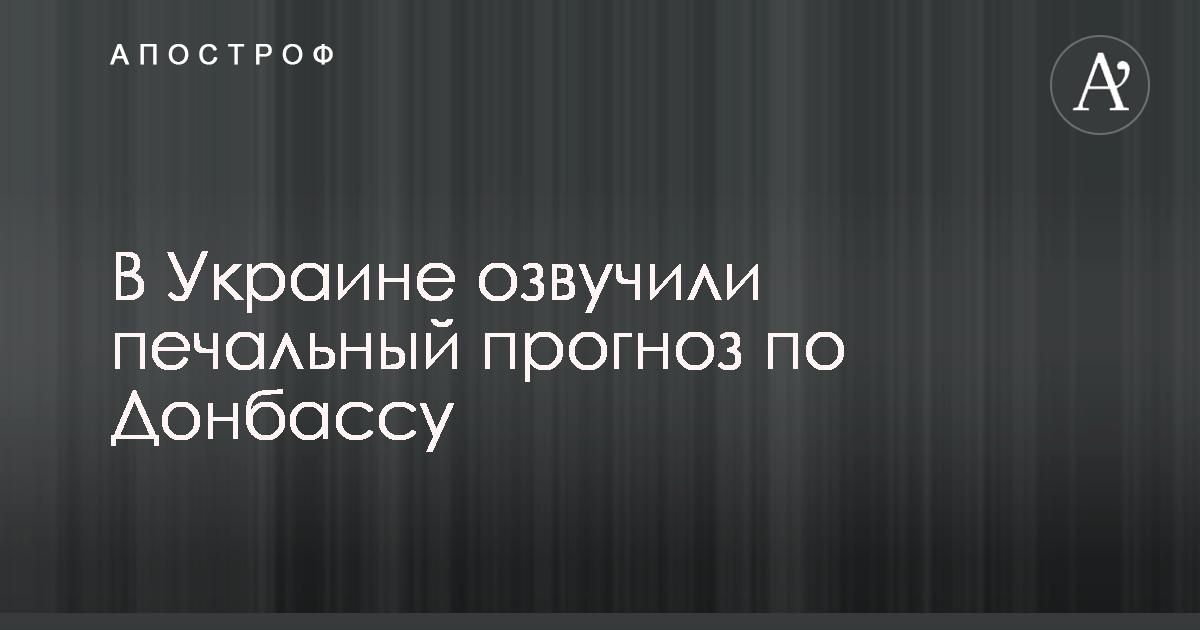 67c4dbe07 Война на Донбассе будет продолжаться до тех пор, пока того хочет президент  России Владимир Путин или любой другой лидер РФ, который придет ему на  смену.