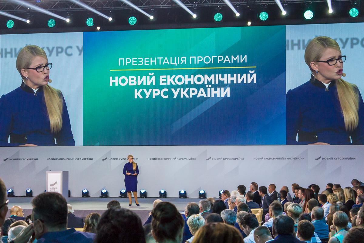 Тимошенко представила економічний курс