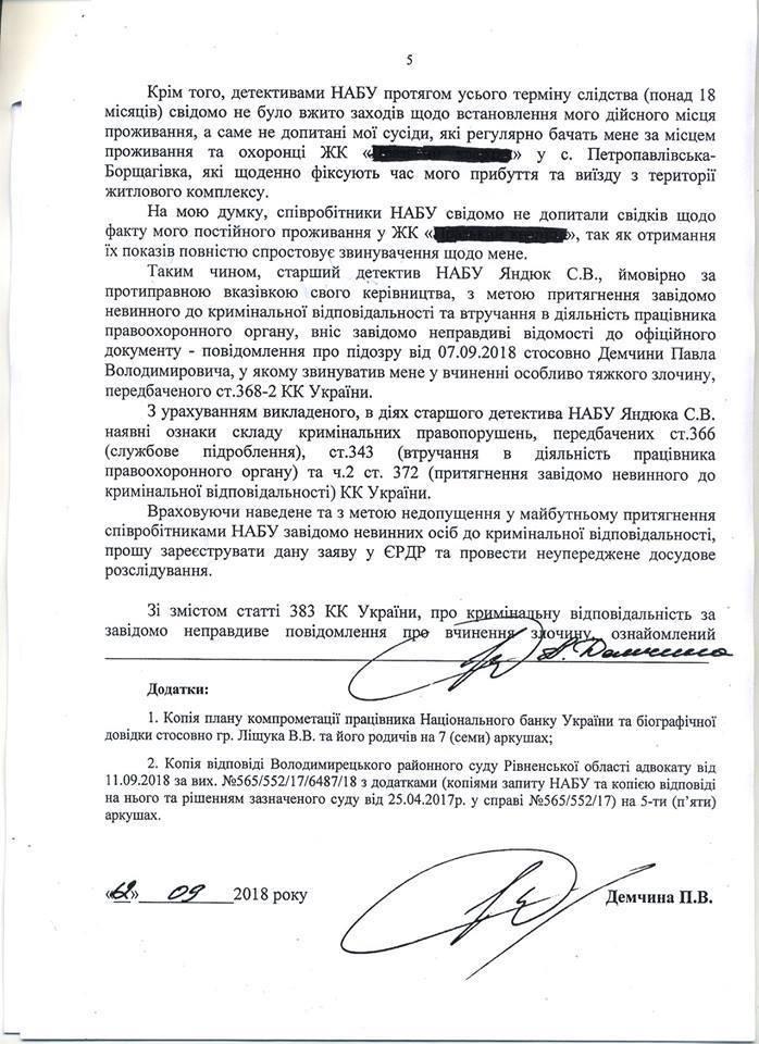 Шантаж и секс-провокация - что НАБУ готовило против сотрудника НБУ (ФОТО)