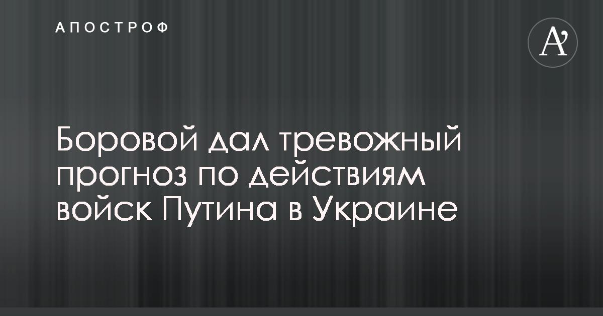 f5959f04e8f В РФ сделали тревожный прогноз по действиям войск Путина в Украине (5.99 30)
