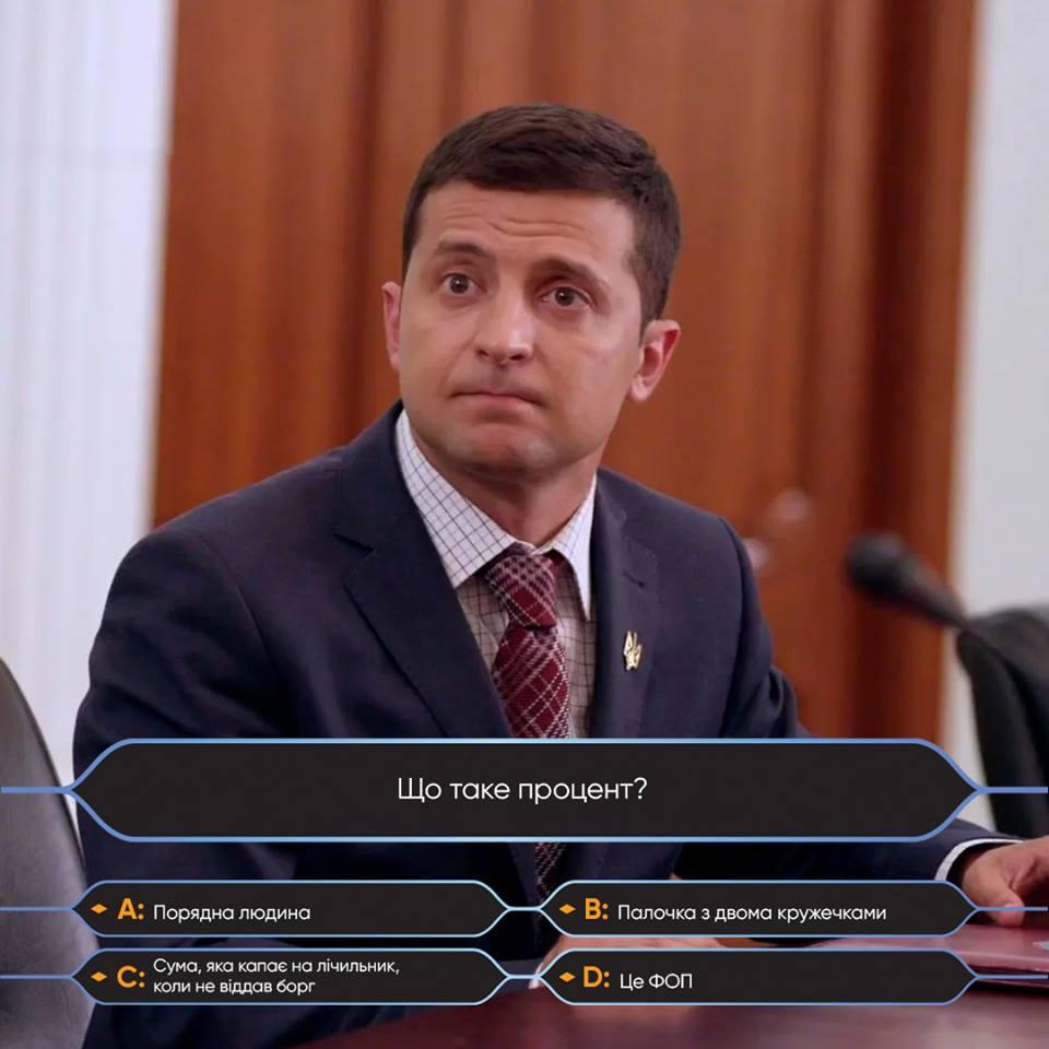 Кто хочет стать миллионером: ФОТОжаберы высмеяли встречу Зеленского с представителями бизнеса 06