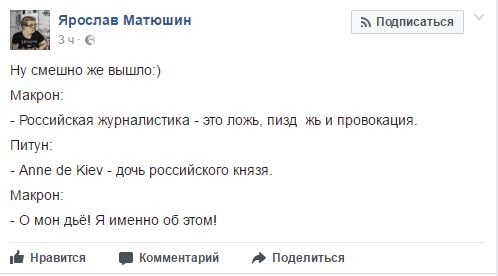 """Макрон о встрече с Путиным: """"Я сказал все, что думал. Нас разделяют общие противоречия"""" - Цензор.НЕТ 2157"""