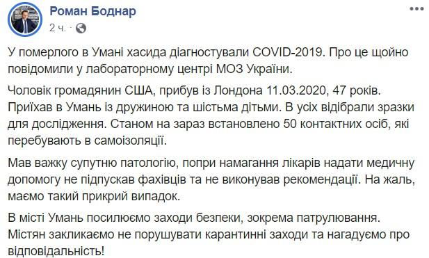 Приехал с женой и шестью детьми: в Украине от коронавируса умер первый иностранец