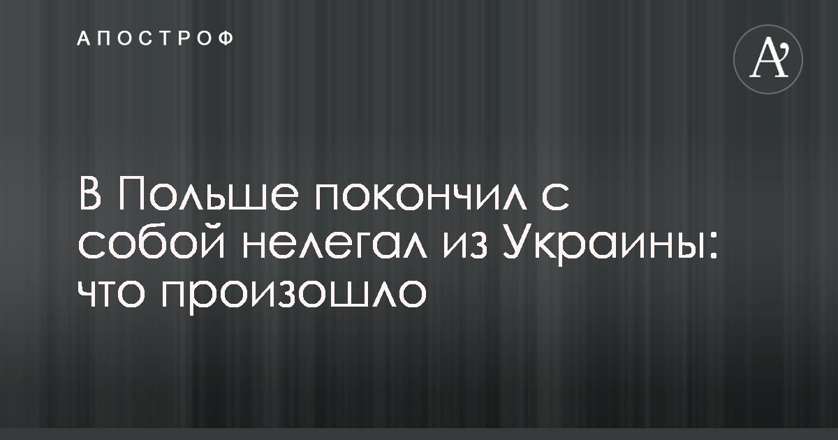 8c2ff42664e6 В городской больнице Ольштын на северо-востоке Польши совершил суицид  59-летний гражданин Украины. Об этом пишет Gazeta Olsztyńska, сообщает УП .
