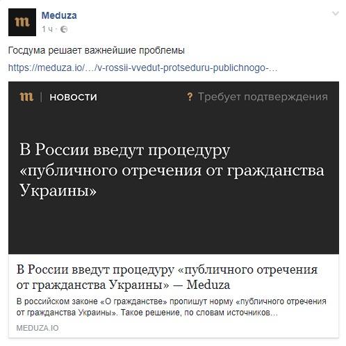 Росія введе процедуру «публічного зречення від громадянства України»