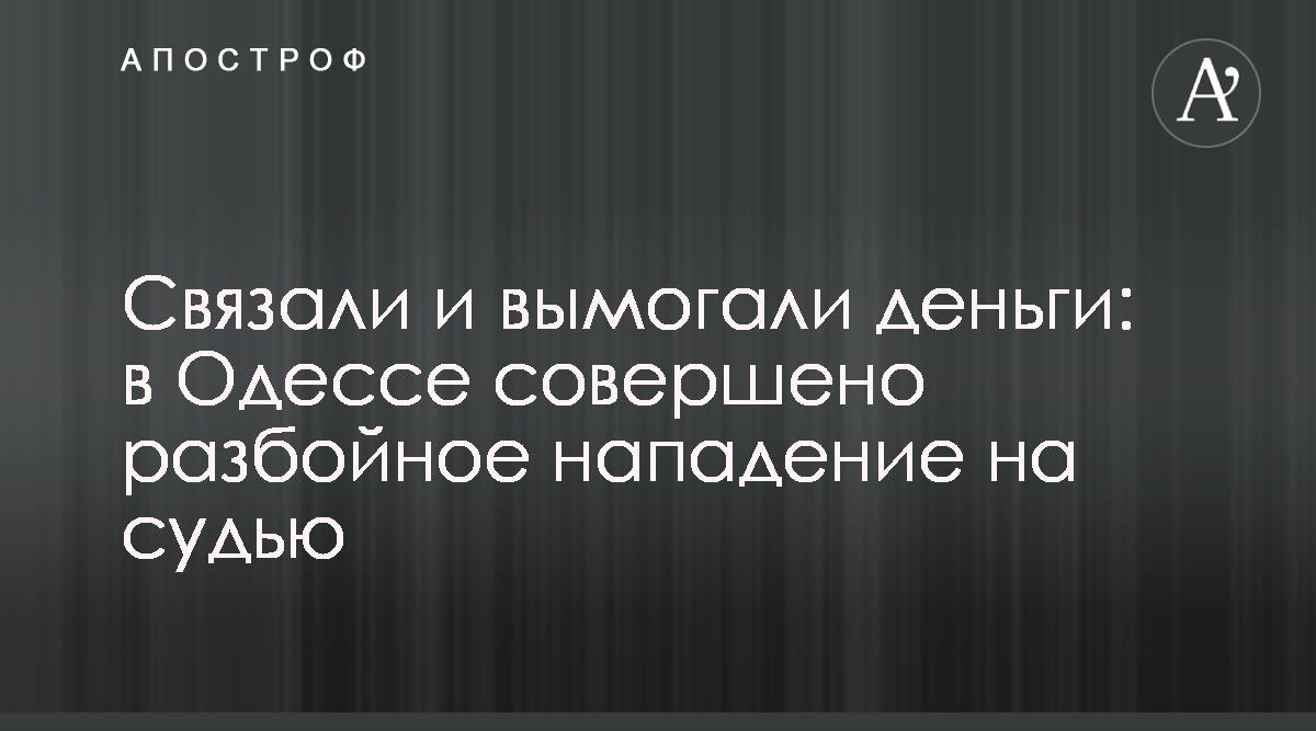 Связали и вымогали деньги: в Одессе совершено разбойное нападение на с