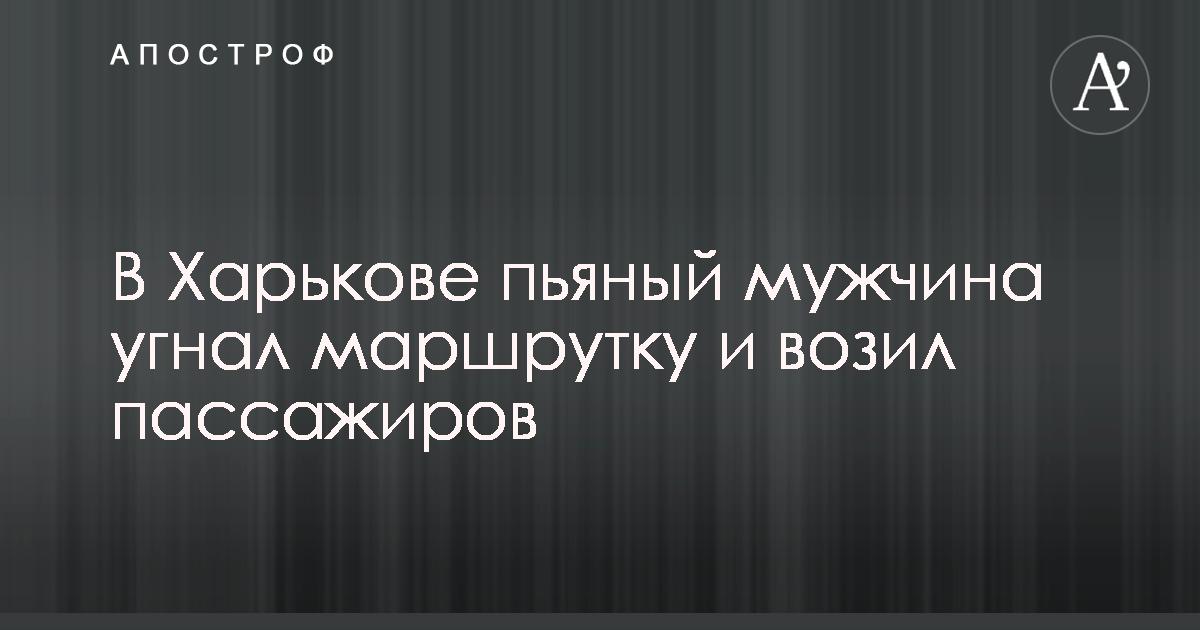 507e09bef9e1 В Харькове пьяный мужчина угнал маршрутку и возил пассажиров (2.07 21)