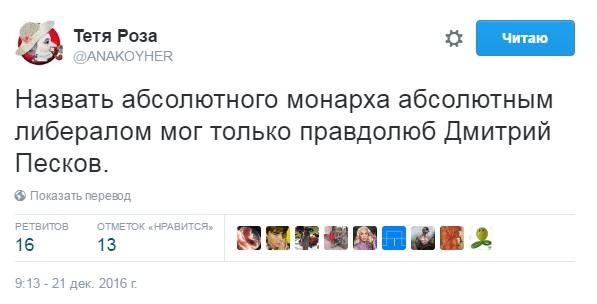 Песков назвал В. Путина «абсолютным либералом»
