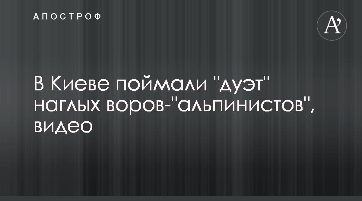 В Киеве поймали 'дуэт' наглых воров-'альпинистов', видео