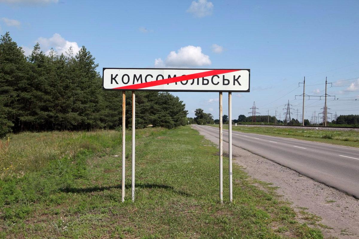 Блогеры раскритиковали жителей бывшего Комсомольска за неприятие названия Горишние Плавни