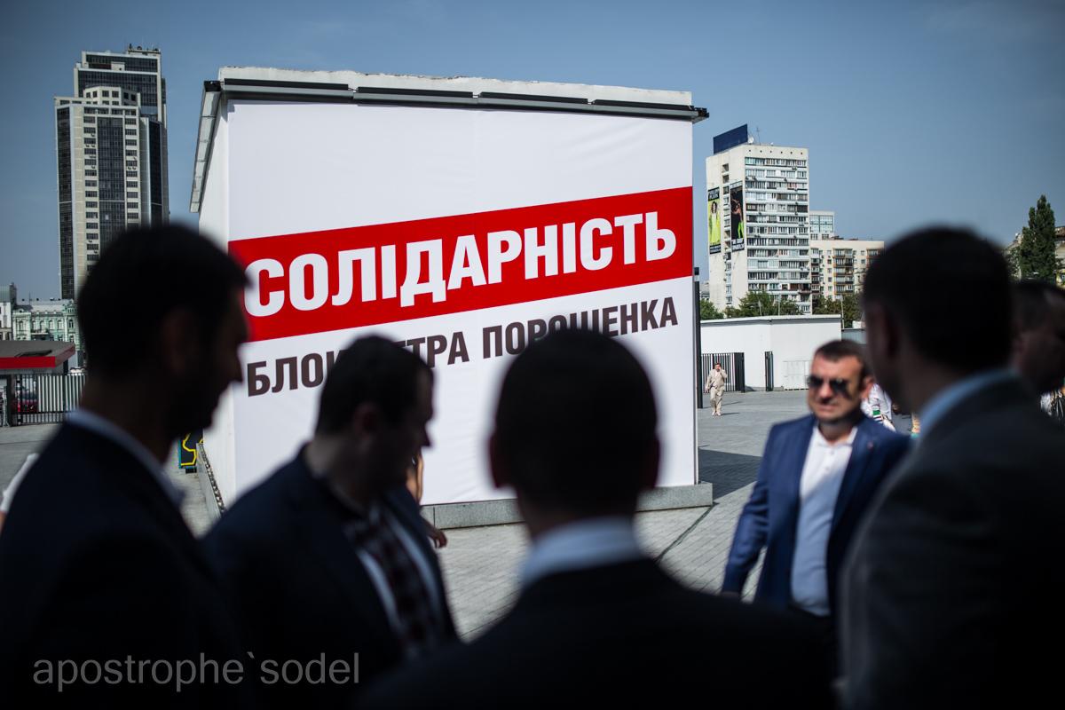 На ближайшем съезде партии собираются избавиться от депутатов, покинувших фракцию БПП
