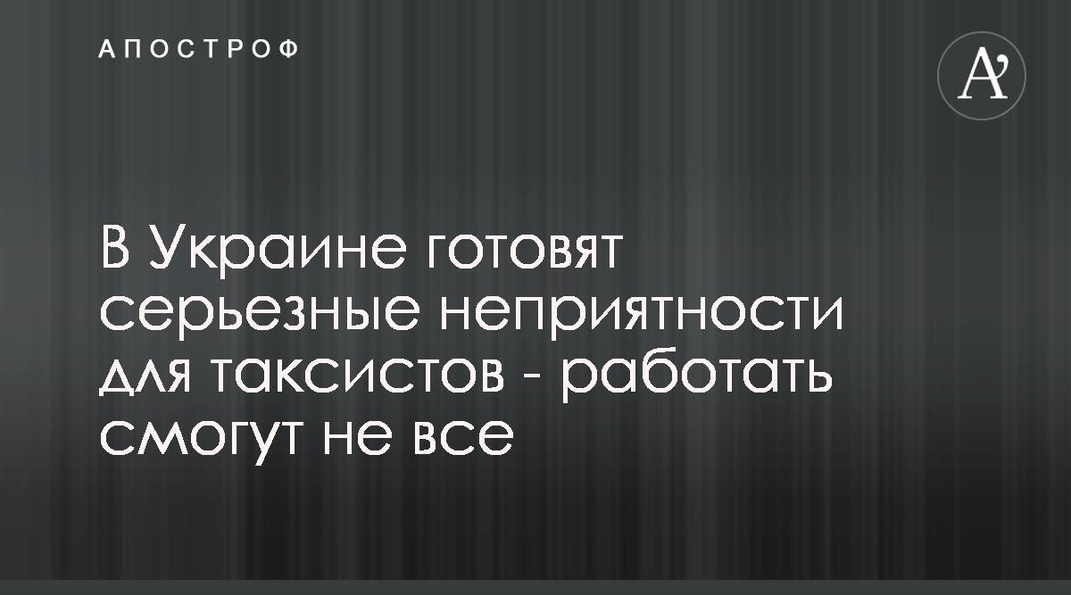 В Украине готовят серьёзные неприятности для таксистов — работать смог
