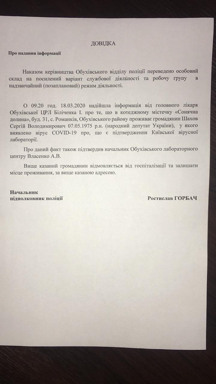 У депутата Рады заподозрили коронавирус: полиция отправила наряд