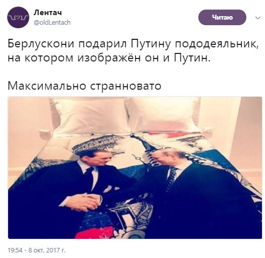Берлусконі подарував Путіну наювілей підодіяльник