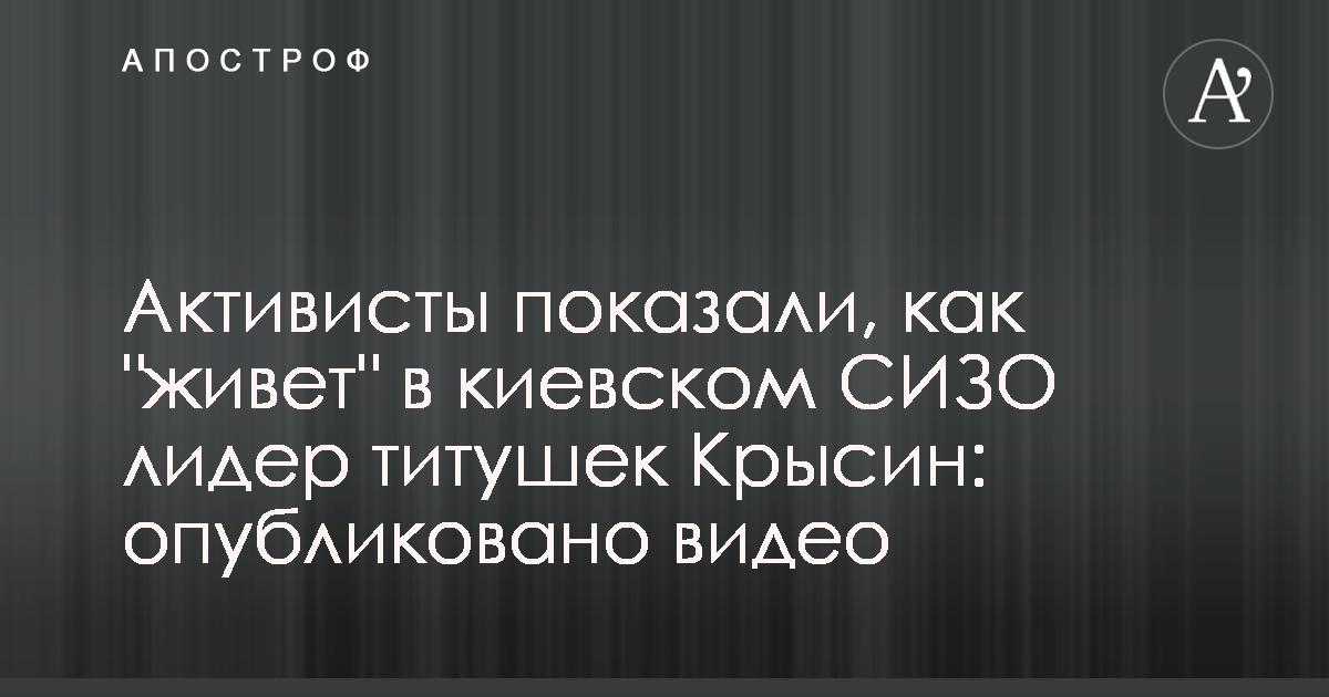 Активисты показали, как 'живет' в киевском СИЗО лидер титушек Крысин: