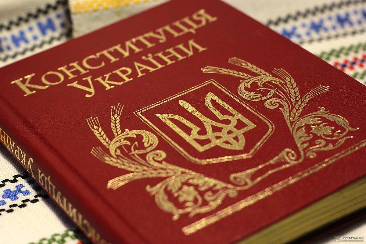 Какой должна быть Конституция национального единства