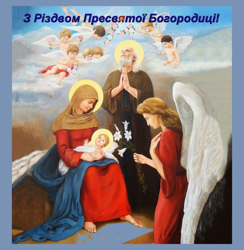 Різдво Пресвятої Богородиці - кращі листівки та поздоровлення у віршах і  прозі - Апостроф
