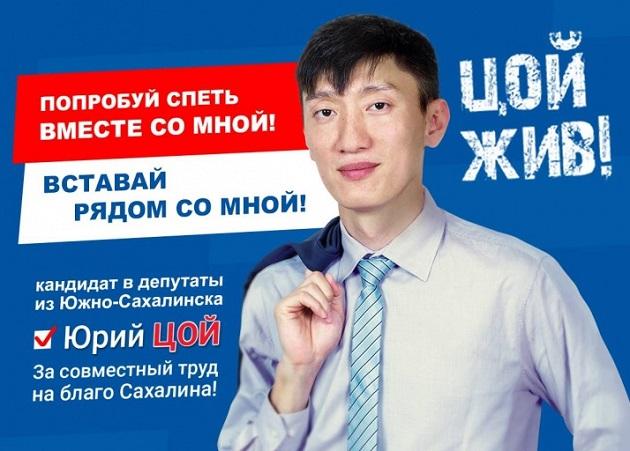 В РФ «оживили» Цоя: онизбирается в народные избранники