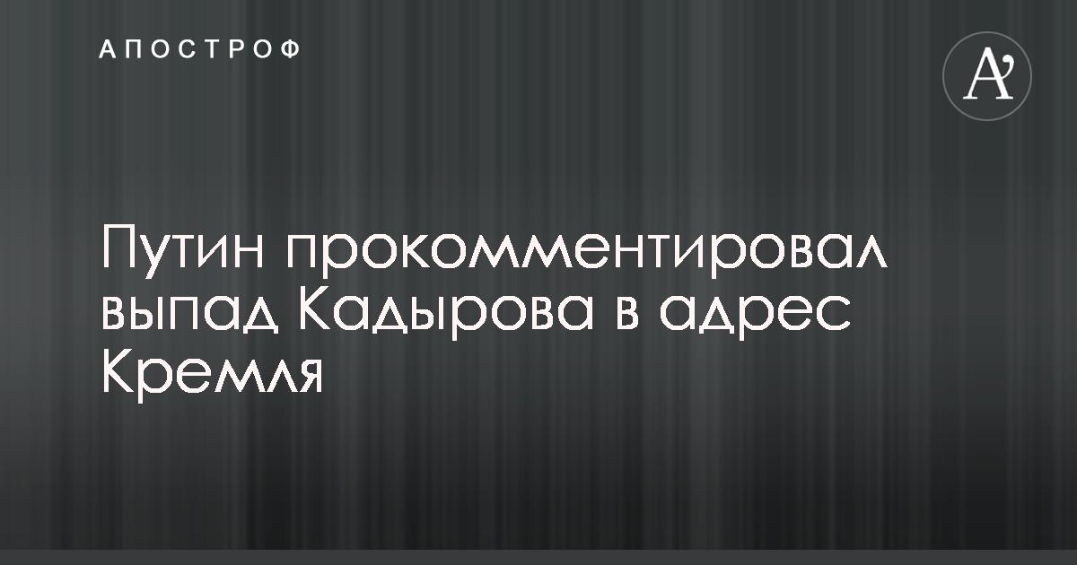 7feaccbb6 gazeta.ua Путин прокомментировал выпад Кадырова в адрес Кремля