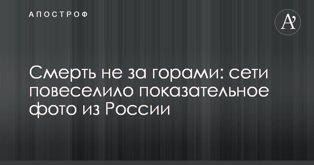 Смерть не за горами: сети повеселило показательное фото из России