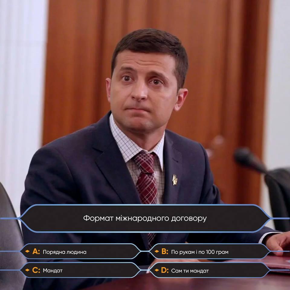 Кто хочет стать миллионером: ФОТОжаберы высмеяли встречу Зеленского с представителями бизнеса 04