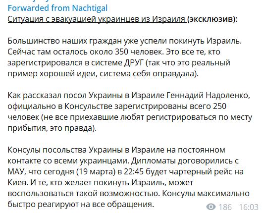 В Киев готовится эвакуация украинцев из Израиля: названо точное время