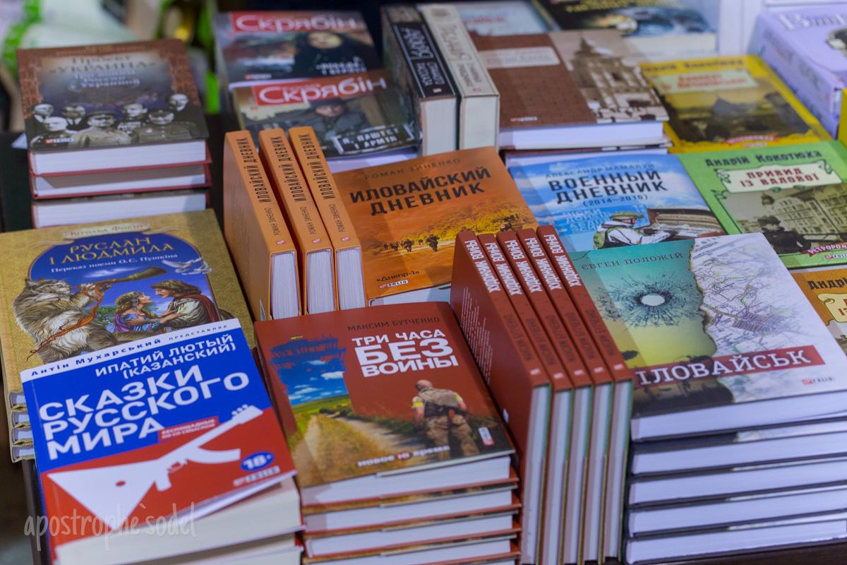 В столице начала свою работу уникальная для Украины книжная выставка