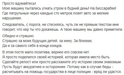 Это шок: полиция пыталась угнать авто в центре Киева