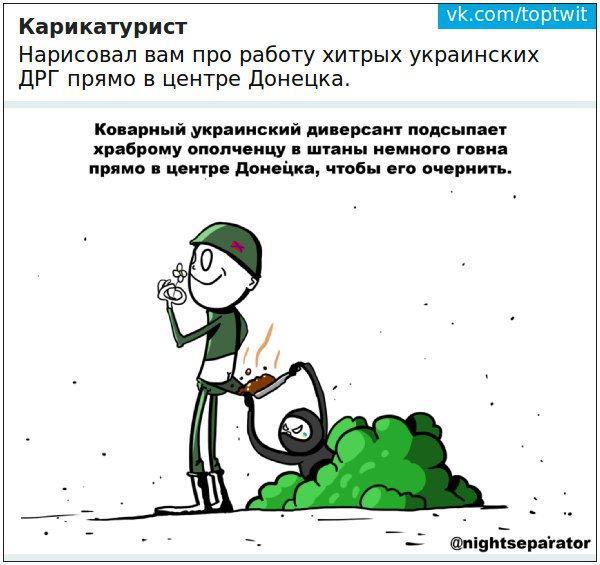 Невловимі і непомітні: Опублікована їдка карикатура про роботу українських ДРГ під носом бойовиків