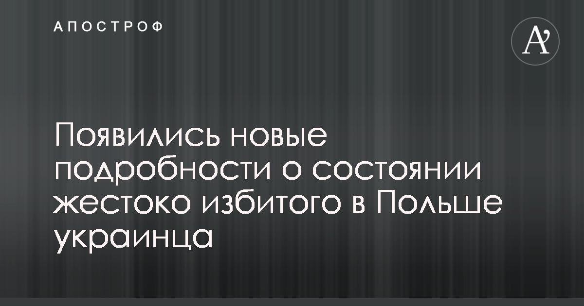 Об этом заявила руководитель консульского отдела посольства Украины в  Варшаве Светлана Крыса, сообщает